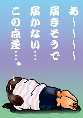 絵日記9・19巨人負け