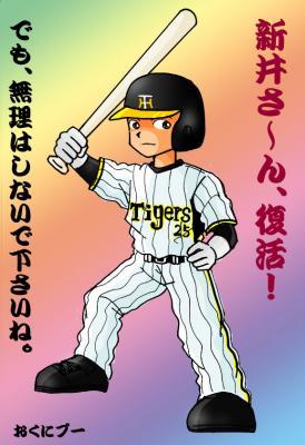 絵日記9・27新井さん復活