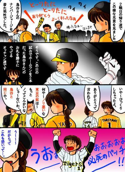 絵日記10・21鳥谷さんマンガ