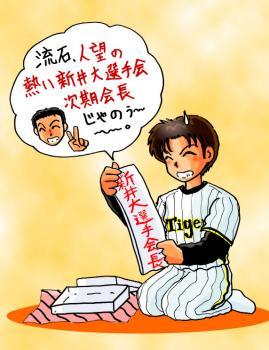 絵日記11・11新井さん会長