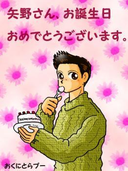 絵日記12・6矢野さんお誕生日