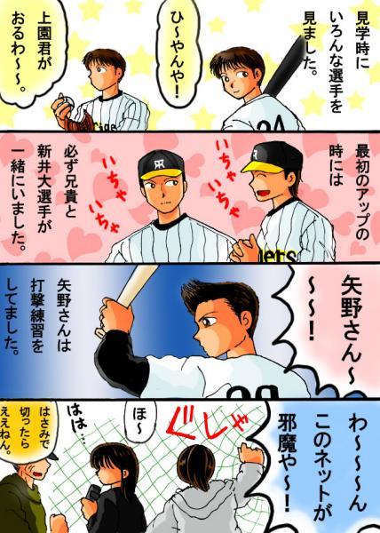 絵日記2・26キャンプマンガ1