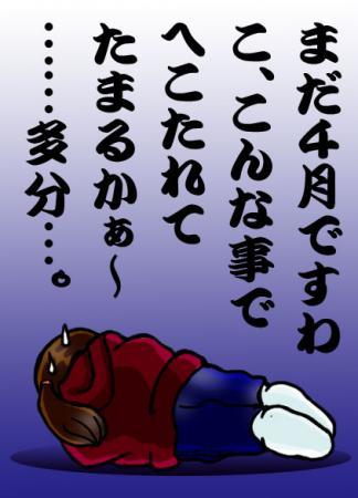 絵日記4・15中日負け