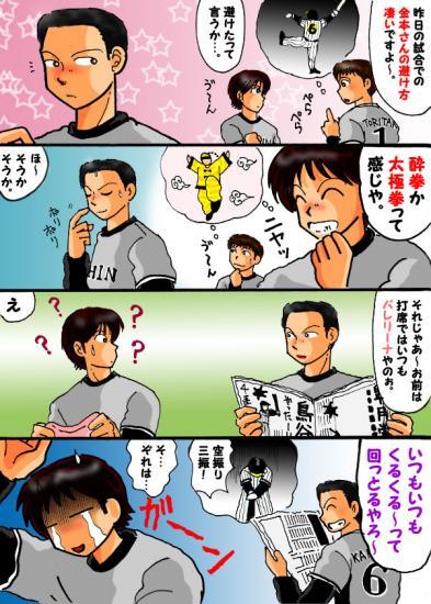 絵日記4・17新井さんガンバレ4こま