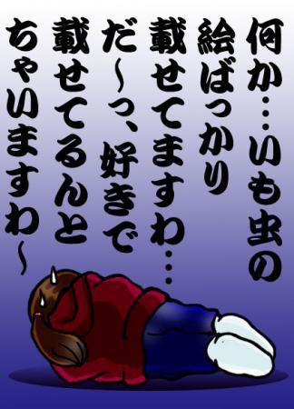絵日記4・22中日負け