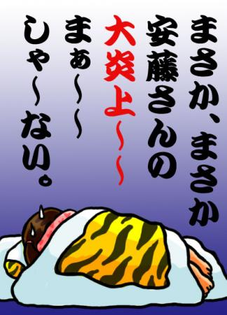 絵日記4・29横浜負け