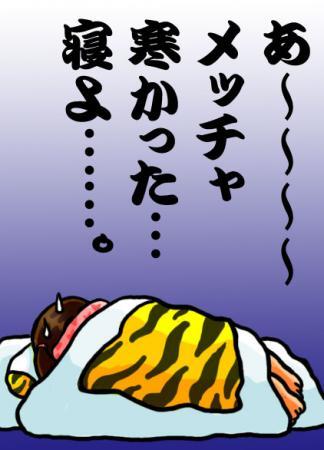 絵日記5・13広島負け