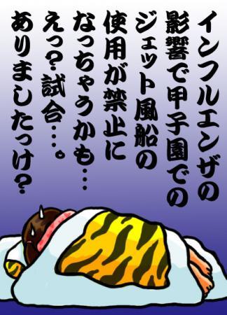 絵日記5・16ヤクルト連敗