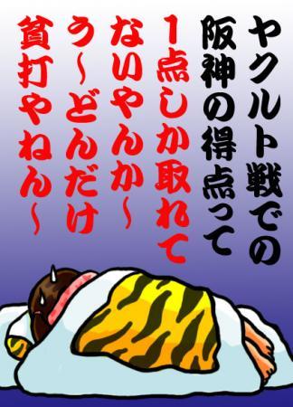 絵日記5・17ヤクルト3タテ