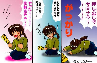 絵日記6・10西武負け2
