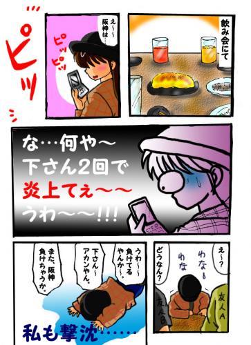 絵日記6・11西武連敗