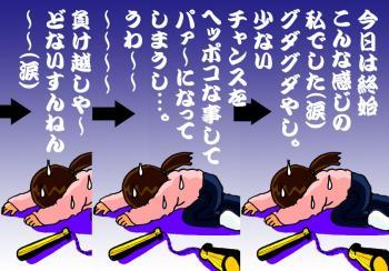 絵日記6・28横浜連敗