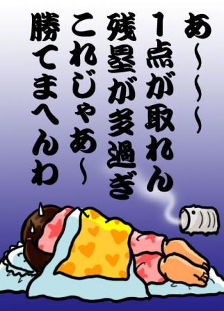 絵日記7・20シモヤノ負け