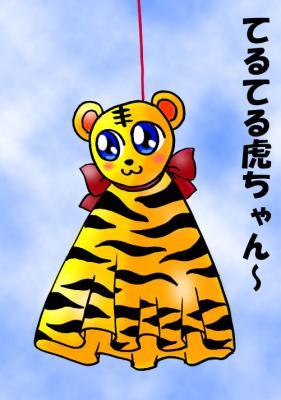 てるてる坊主(虎)