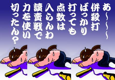 絵日記7・22ヤクルト連敗