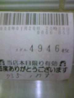 080120_204945.jpg
