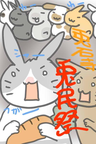 兎石寺 兎民祭