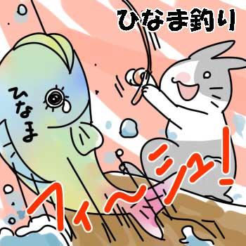 ひなま釣り