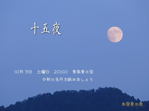 2009 10  3 十五夜