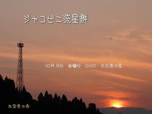 2009 10  9 ジャコビニ流星群