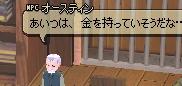 mabinogi_2009_01_07_003.png