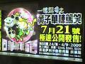 20090717-02.jpg
