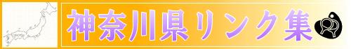 神奈川県リンク集