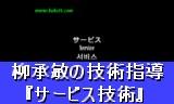 【卓球動画】 柳承敏の技術指導『サービス技術』
