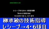 柳承敏の技術指導 『レシーブ4・6級目攻撃』