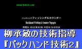 柳承敏の技術指導 『バックハンド技術2』