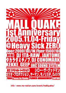 MALL QUAKE Vol.7