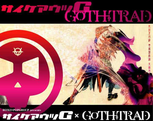 サイケアウツG × GOTH-TRAD