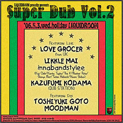 SUPER DUB Vol.2