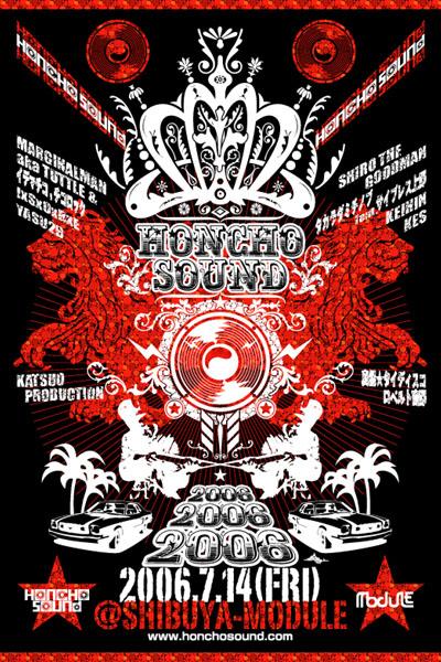 HONCHO SOUND 2006.07.14