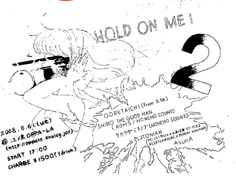 HOLD ON ME 2