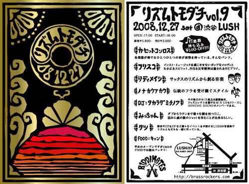 リズムともだち Vol.9