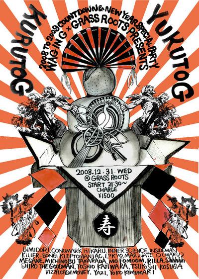YUKUTO G + KURUTO G