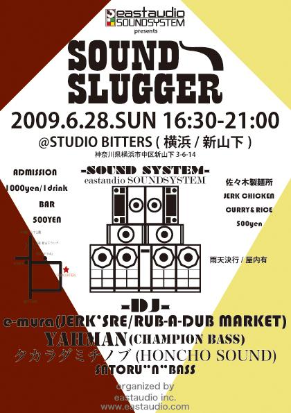 SOUND SLUGGER 20090628