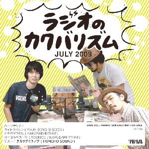 ラジオのカクバリズム2009/7