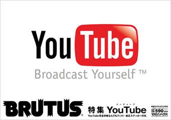 BRUTUS YouTube特集