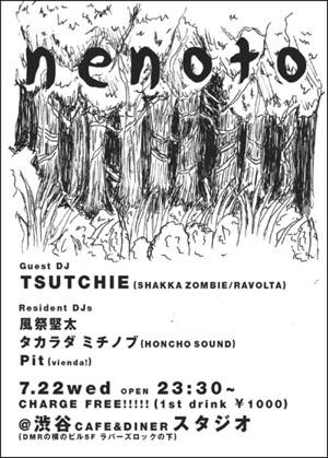 nenoto 090722