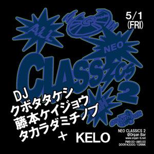 neo classics 2