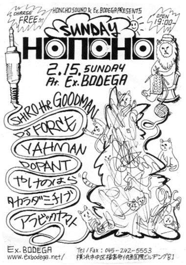 SUNDAY HONCHO 2004.02.15