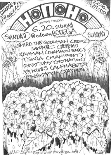 SUNDAY HONCHO 2004.06.20