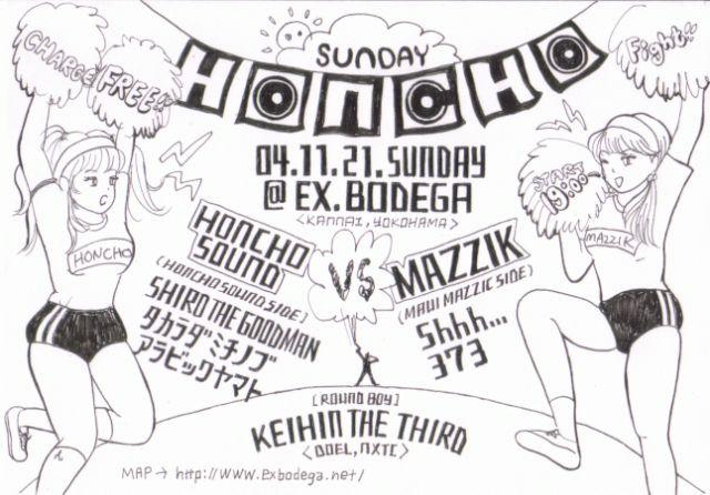 SUNDAY HONCHO 2004.11.21