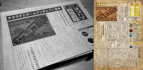 ヨコハマ路地新聞