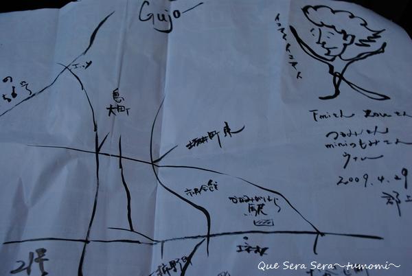 地図だっ!