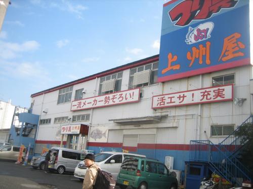 上州屋横須賀中央店