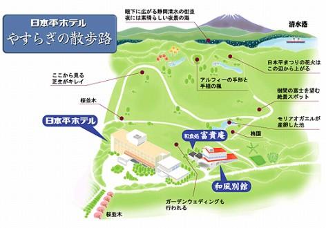 日本平縮小