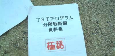 2009 04 19tst 011